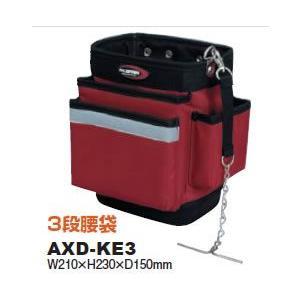 アックスブレーン AXD-KE3 腰袋3段 高級タイプ AXDKE3|edenki