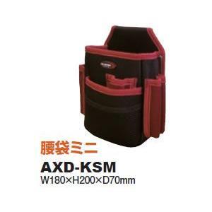 アックスブレーン AXD-KSM 腰袋ミニ AXDKSM|edenki