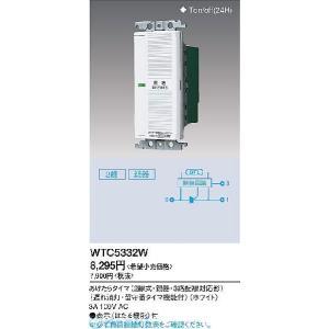 パナソニック電工 Panasonic WTC5332W あけたらタイマ WTC5332W edenki
