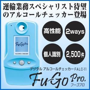 [FALC-11] Fu-Go アルコールチェッカー FALC11 フーゴ 飲酒運転の未然防止に|edenki