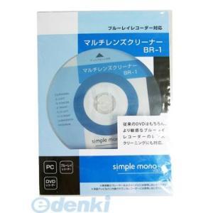 オーム電機 01-3246 ブルーレイ対応 マルチレンズクリーナー OA-MMLC-BR1 013246|edenki