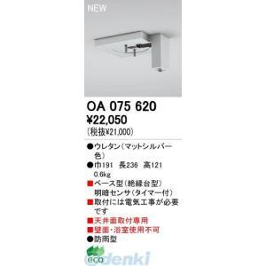 オーデリック ODELIC OA075620 工事必要 住宅用照明器具明暗センサ OA075620|edenki