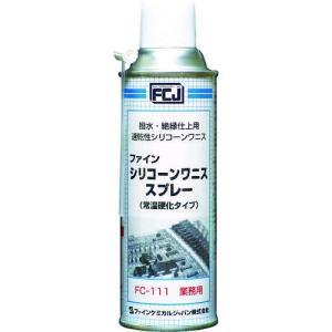 ファインケミカル FCJ FC-111  シリコンワニススプレー FC111 398-5083|edenki