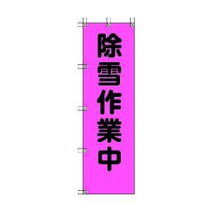 あすつく対応 【キャンセル不可】ユニット 372-77  桃太郎旗 除雪作業中 37277 416-7945|edenki