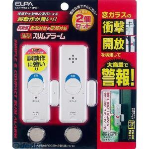 【納期:約1週間】朝日電器 ELPA ASA-W13-2P-PW ウスガタアラームダブルケンチ2P ...