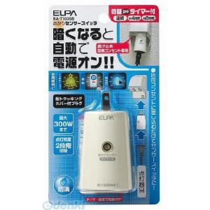 【納期:約1週間】朝日電器 ELPA BA-T103SB あかりセンサースイッチ BAT103SB edenki