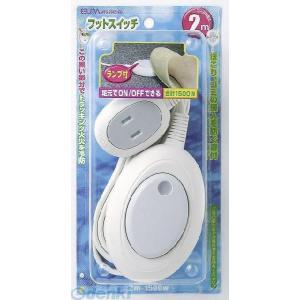 【納期:約1週間】朝日電器 ELPA WFS-200B-W フットスイッチ 2m WFS200BW|edenki