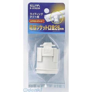 【納期:約1週間】朝日電器 ELPA B-LRN26H ライティングレールソケットE26 BLRN26H|edenki