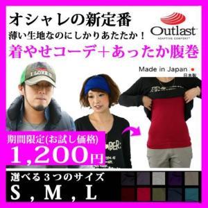 腹巻 腹巻き メンズ レディース 日本製 アウトラスト