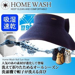 洗える帽子 サンバイザー UVカット 夏 帽子 UV レディ...