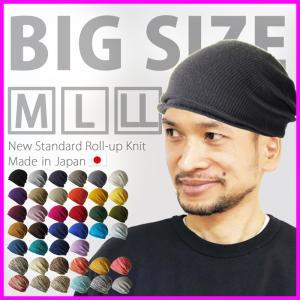 ニット帽 メンズ 帽子 レディース 冬 大きいサイズ...