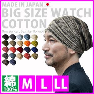 大きいサイズ 綿 コットン レディース メンズ ニット帽 医療用帽子 抗がん剤 帽子