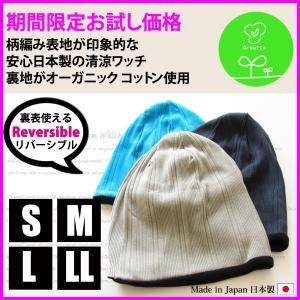 医療用帽子 帽子 メンズ レディース ニット帽 抗がん剤 タイプ2...