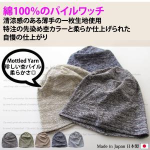 医療用帽子 メンズ 帽子 レディース ニット帽 抗がん剤 綿...