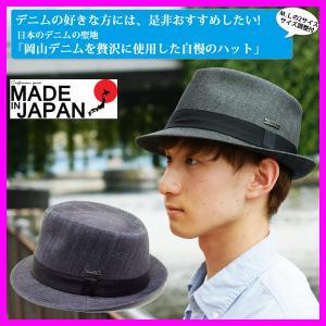 大きいサイズ 帽子 メンズ 中折れ帽 中折れハット デニム