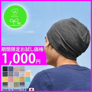 ニット帽 メンズ レディース 医療用帽子 抗がん剤 帽子 オーガニックコットン...