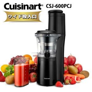 【送料無料】Cuisinart クイジナート スロージューサー ミキサー 低速ジューサー CUISINART Slow Juicer CSJ-600PCJ 1500W|edgeclimbers