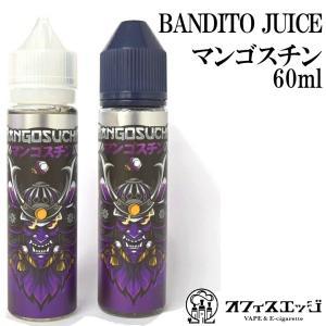 ベイプ リキッド BANDITO JUICE マンゴスチン 60mL 電子タバコ vape リキッド...