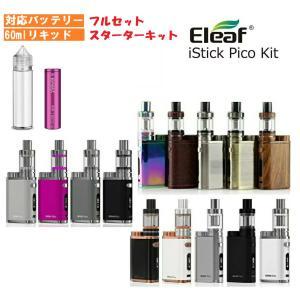 【クーポン使って5280円】 【ブルースラッシュ 60mLも選べます】VTC5バッテリー+リキッド6...
