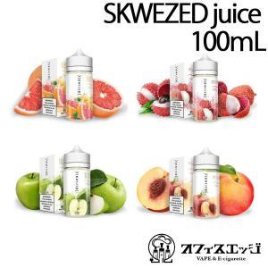 商品名 SKWEZED 100mL 各種フレーバー   商品説明   果汁生絞りジュースのようなリキ...