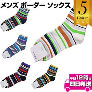 メンズ ボーダー ソックス 男性 靴下 | お洒落 メンズ ボーダー ソックス / メンズソックス メンズ靴下 メンズ 靴下 ソックス ブラック ホワイト ブルー ボーダ|edgesports