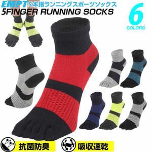 EMPT 5本指 ランニング ソックス 靴下 メンズ | ランニングソックス スポーツソックス 五本指ソックス 5本指靴下 5本指ソックス おすすめ プレゼント かっこいい|edgesports