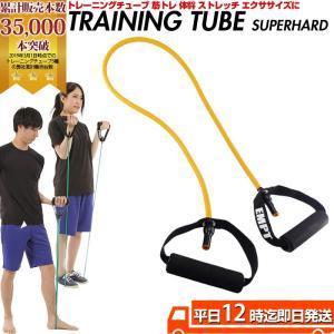 トレーニングチューブ フィットネスチューブ ハード 筋トレ トレーニング ゴム バンド チューブ 筋...