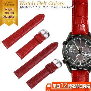 【腕時計 ベルト 革 赤 レッド 腕時計バンド 時計をお洒落...