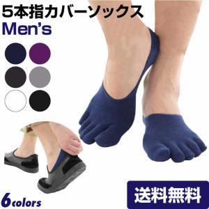 5本指 カバーソックス メンズ 靴下 五本指ソックス|edgesports