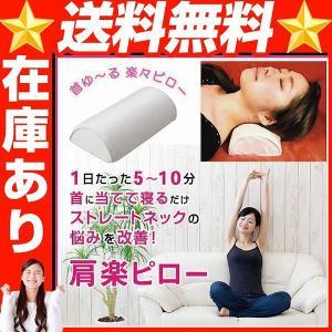 【 肩楽ピロー 】 首に当てて寝るだけ!ストレートネックの悩みを改善! 枕 / 枕 楽々ピロー ピロ...