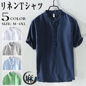 リネンシャツ メンズ 半袖 シャツ Tシャツ 麻シャツ カジュアルシャツ 白シャツ ノーカラー 無地...