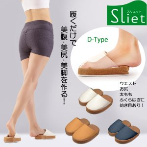 Sliet(スリエット) D-TYPE 健康スリッパ エクササイズ|edie