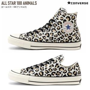 コンバース オールスター 100 アニマルズ CONVERSE ALL STAR ANIMALS レディース ハイカット ローカット|edie