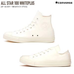 コンバース オールスター 100 ホワイトプラス CONVERSE ALL STAR 100 WHITEPLUS HI OX レディース 抗ウイルス 抗菌 edie