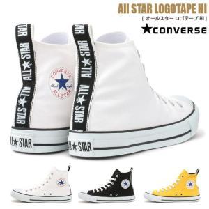 コンバース オールスター ロゴテープ HI CONVERSE ALL STAR LOGOTAPE HI レディース 黒 白|edie