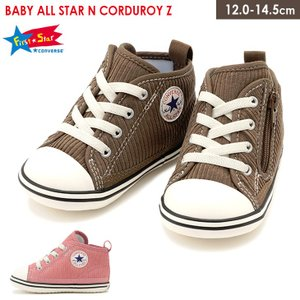 コンバース ベビー オールスター コーデュロイ CONVERSE BABY ALL STAR CORDUROY キッズ ジュニア ベビー 秋冬 ハイカット 茶色|edie