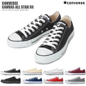 コンバース キャンバス オールスター CONVERSE CANVAS ALL STAR OX ローカ...