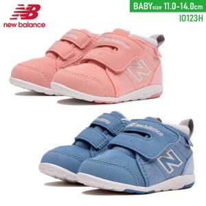ニューバランス New Balance IO123H スニーカー 靴 キッズ ベビー 赤ちゃん edie