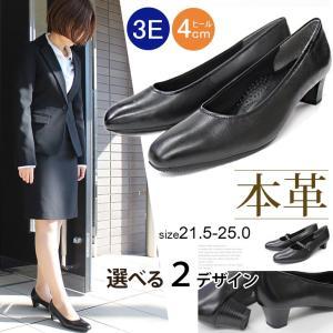 サイズ交換送料無料 EDIE リクルート オフィス フォーマル パンプス レディース 4センチヒール 疲れない 太ヒール  靴|edie