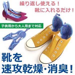靴ドライ 乾燥 激取りMAX シリカクリン  速乾 消臭 防...