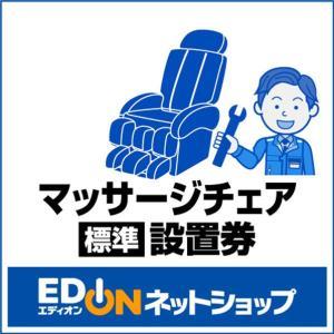 EDION 【マッサージチェア】(標準)設置 Eマツサージチエア [Eマツサジチエア]|edioncom