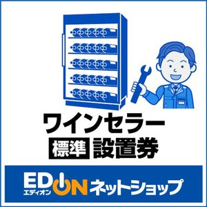 エディオンYAHOO!店専用 EDION 【ワインセラー】(標準)設置 Eワインセラ- [Eワインセラ]|edioncom