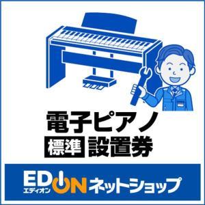 エディオンYAHOO!店専用 EDION 【電子ピアノ】 (標準)設置 Eデンシピアノ [Eデンシピアノ]|edioncom