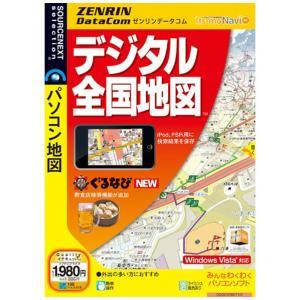 ソースネクスト ゼンリンデータコム デジタル全国地図™ver1.6【Win版】(CD-ROM) ゼンリンデジタルゼンコクチズ1.6WC [ゼンリンデゼチ16W]