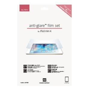 太陽光や蛍光灯などの光の映り込みを軽減するiPad mini 4用液晶保護フィルムです。