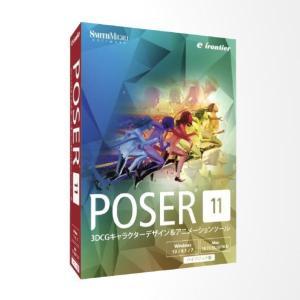 イーフロンティア Poser 11 POSER11HD [POSER11HD]|edioncom