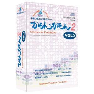 システムプロダクト 日本の家紋データ集 かもんかもんVer2 Vol.2 【Win/Mac版】 (CD-ROM) カモンカモン2VOL2H [カモンカモン2VOL2H]の商品画像|ナビ