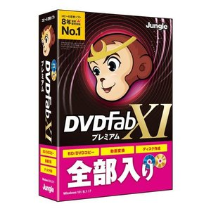 ジャングル DVDFab XI プレミアム DVDFAB11プレミアムWC [DVDFAB11プレミアムWC]|edioncom