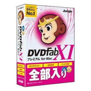 ジャングル DVDFab XI プレミアム for Mac DVDFAB11プレミアムMC [DVD...