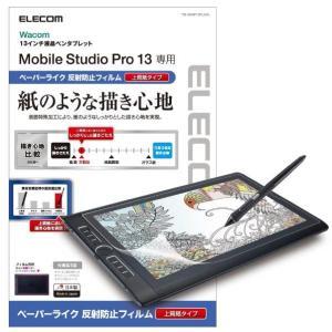エレコム Wacom MobileStudio Pro 13用フィルム/ペーパーライク/反射防止/上...